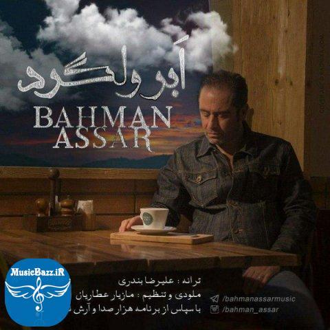 دانلود آهنگ جدید بهمن عصار به نام ابر ولگرد
