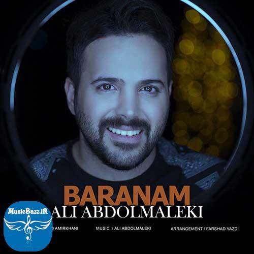 دانلود آهنگ جدید علی عبدالمالکی به نام بارانم