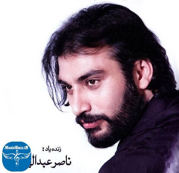 بیوگرافی ناصر عبداللهی
