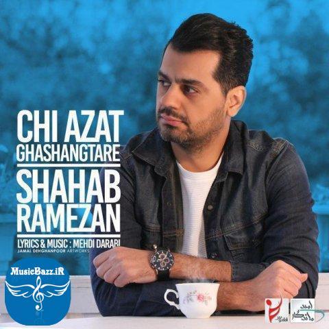 دانلود آهنگ جدید شهاب رمضان