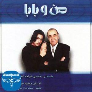 دانلود آلبوممن و بابابا صدای احسان خواجه امیری