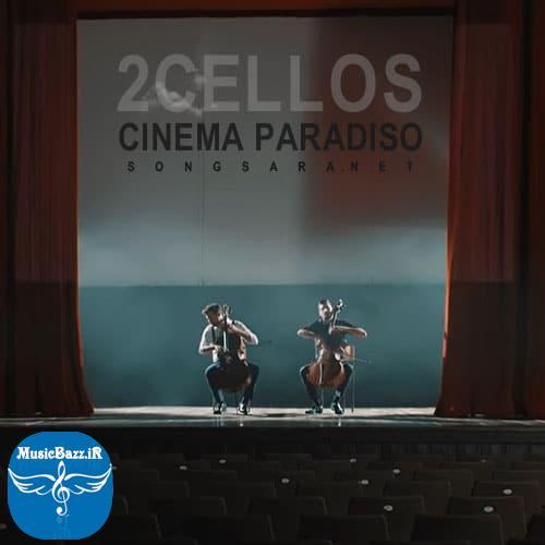 دانلود موزیک ویدئوی جدید 2CELLOS با اجرای Cinema Paradiso