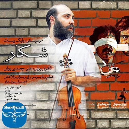 بازسازی و اجرای قطعه احساسی و بی نظیر شکار با اجرای ویلون علی جعفری پویان