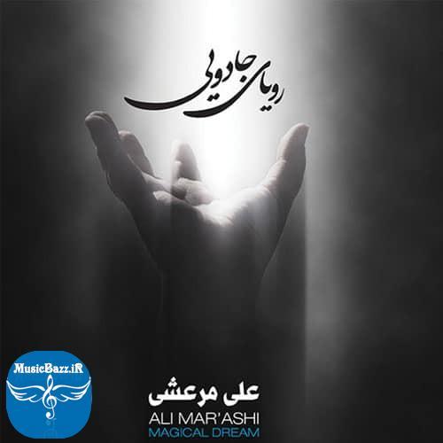 دانلود آلبوم جدید رویای جادویی از علی مرعشی
