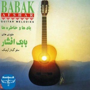 دانلود آلبوم ملودی های گیتار آرامش بخش در یک شب بارانی از بابک افشار