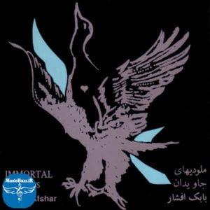 آلبوم بی کلام نایاب ملودیهای جاویدان اثری از بابک افشار