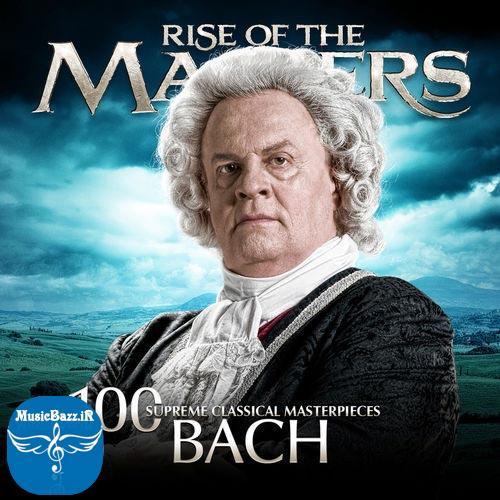 دانلود 100موزیک کلاسیک استاد یوهان سباستیان باخ