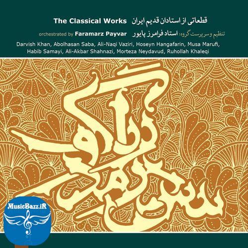دانلود موسیقی از استادان قدیم ایران در آلبومی بی کلام و زیبا