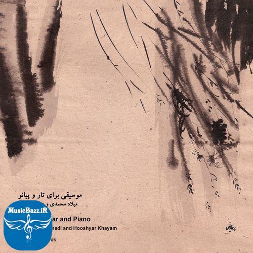 آلبوم جدید بی کلام میلاد محمدی و هوشیار خیام