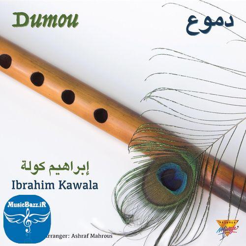 دانلود آلبوم بی کلام عربی Dumou اثری از Ibrahim Kawala