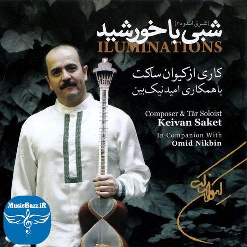 قطعات دلنشین آلبوم بی کلام شبی با خورشید از استاد کیوان ساکت