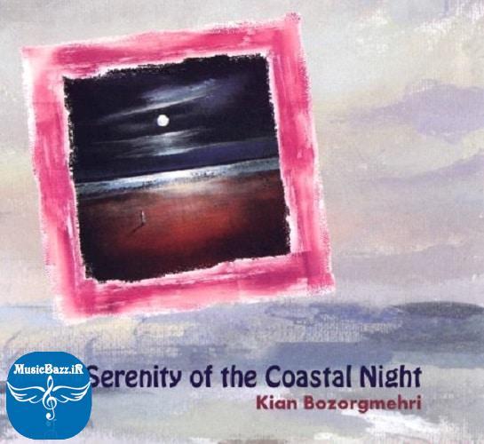 تک آهنگ آرامش بخش و فوق العاده زیبای « آرامش شب ساحلی » اثری از هنرمند ایرانی « کیان بزرگمهری »