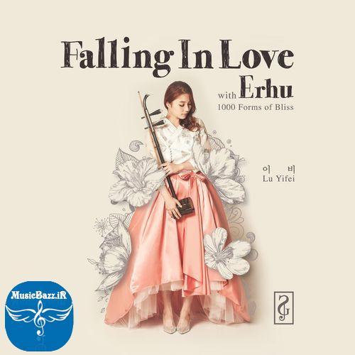 دانلود آلبوم زیبا Falling In Love with Erhu از Lu Yifei