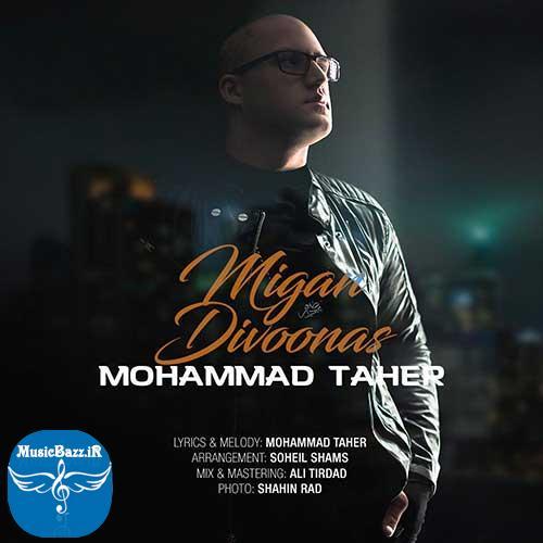 دانلود آهنگ جدیدمحمد طاهربه ناممیگن دیوونس