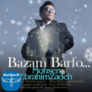 دانلود آهنگ جدیدمحسن ابراهیم زادهبنامبازم برف