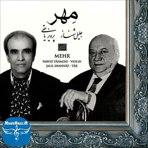 مهر و مهتاب اثری زیبا از استاد شهناز و ویلون استاد پرویز یاحقی