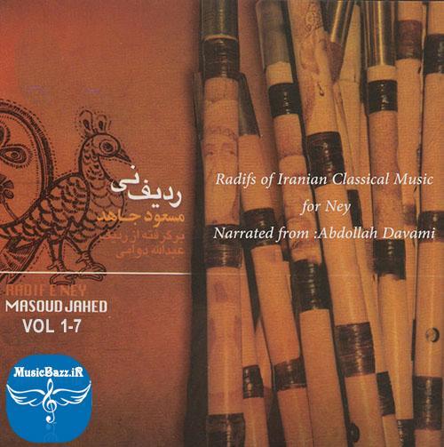 دانلود موسیقی سنتی ایران برای نی با اجرای مسعود جاهد