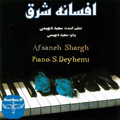 دانلود آلبوم پیانو ایرانی افسانه شرق از سعید دیهیمی