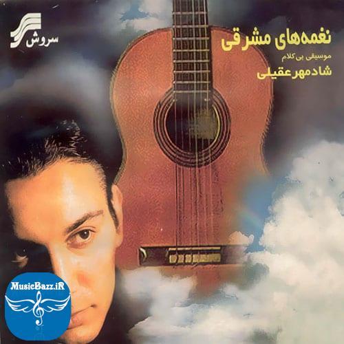 دانلود آلبوم بی کلام پاپ نغمه های شرقی از شادمهر عقیلی