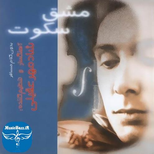 موزیک های قدیمی و خاطره انگیز پاپ ایرانی در آلبوم بی کلام مشق سکوت