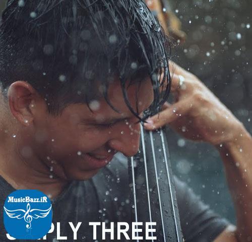 دانلود ویدئوی جدید و زیبای گروه سه نفره ی Simply Three با نام Rain از آلبوم Undefined