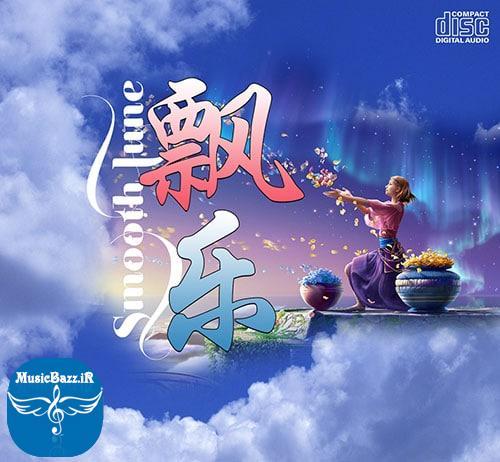 دانلود ملودی های آرام و شنیدنی از موسیقی های بی کلام سازهای سنتی کشور چین