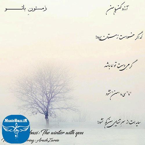 زمستان با تو اثری بی نهایت احساسی و آرامش بخش از یونس عباسی