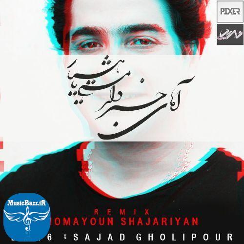دانلود ریمیکس جدیدهمایون شجریانبنامآهای خبردار
