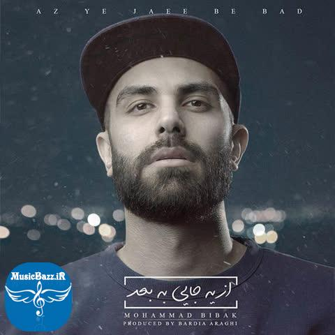 دانلود آلبوم جدیدمحمد بی باکاز یه جایی به بعدبا دو کیفیت