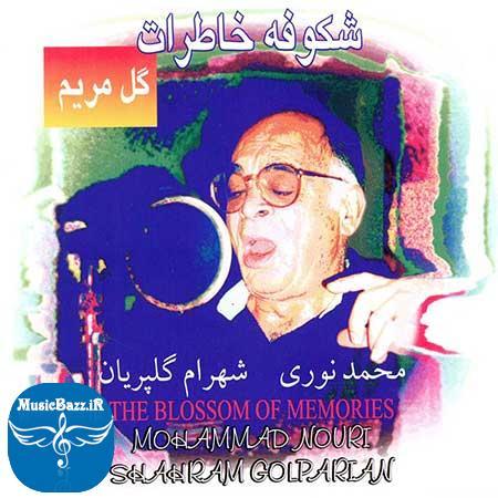 دانلود آلبومشکوفه خاطراتبا صدایمحمد نوری