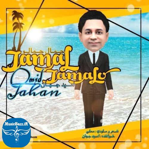دانلود آهنگ جدید امید جهان به نام جمال جمالو