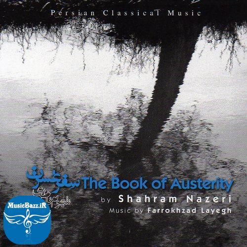 دانلود آلبوم سنتی کتاب ریاضتبا صدایشهرام ناظری