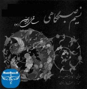 دانلود آلبوم سنتینسیم صبحگاهیبا صدایشهرام ناظری