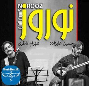 دانلود آلبوم سنتینوروزبا صدایشهرام ناظری