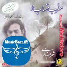 دانلود آلبوم سنتیمطرب مهتاب روبا صدایشهرام ناظری
