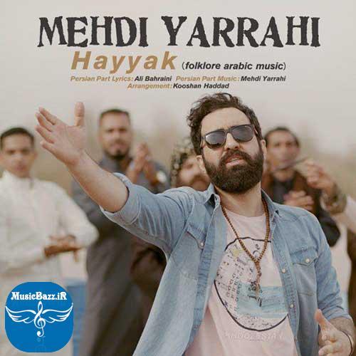 دانلود موزیک ویدیو جدیدمهدی یراحیبه نامحیک