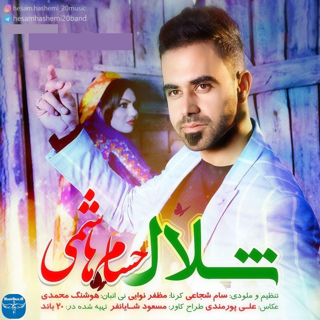 دانلود موزیک ویدیولری شلال از حسام هاشمی