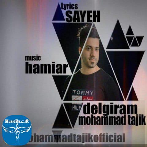 دانلود آهنگ جدیدمحمد تاجیکبه نامدلگیرم