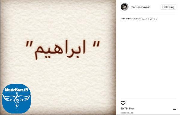 """محسن چاوشی از ارائه آلبوم """"ابراهیم"""