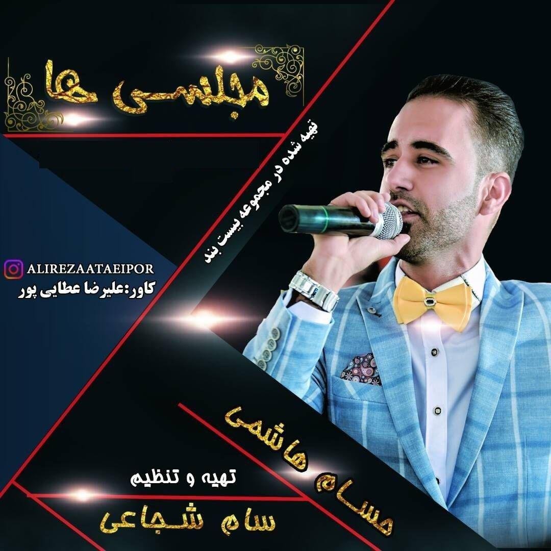 دانلود آهنگلری مجلسی جدید از حسام هاشمی