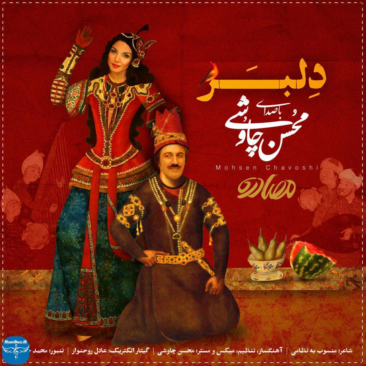دانلود موزیک ویدیو جدیدمحسن چاوشیبه نامدلبر