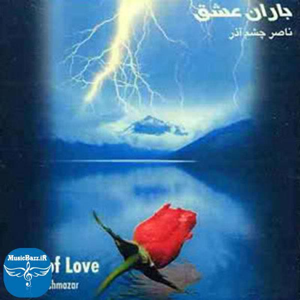 دانلودآلبوم بسیار زیبای باران عشق از ناصر چشم اذر