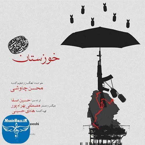 ممنوع الکار شدن محسن چاوشی