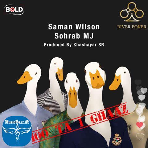 دانلود آهنگ جدیدسامان ویلسونوسهراب ام جی۱۰۰ تا یک غازبا دو کیفیت