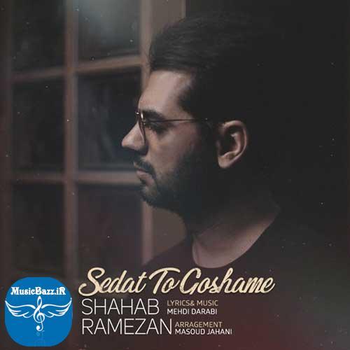 دانلود آهنگ جدیدشهاب رمضانبه نامصدات تو گوشمه