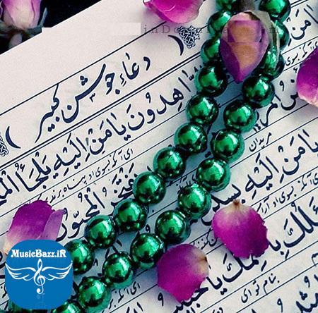 دانلود دعای جوشن کبیر با صدای سید مهدی میرداماد (فایل صوتی)