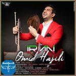 دانلود آهنگ جدید امید حاجیلی به نام ایران