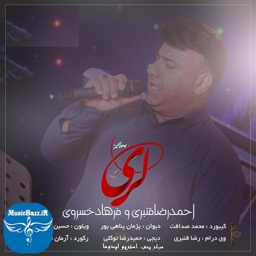 دانلود آهنگلری از احمد رضا قنبری