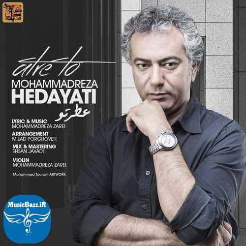 دانلود آهنگ جدید محمدرضا هدایتی به نام عطر تو