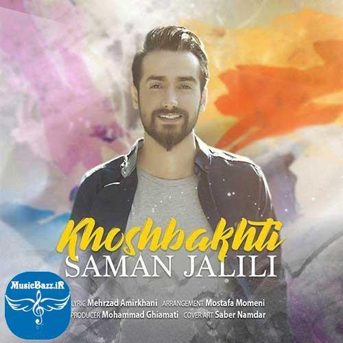 دانلود آهنگ جدیدسامان جلیلیبه نامخوشبختی